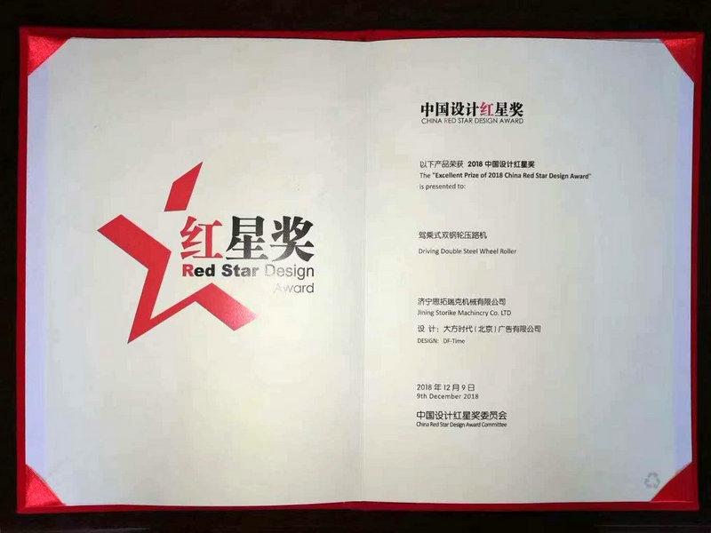 Red Star Design Award