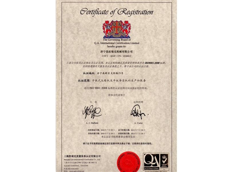 ISO9001中文认证