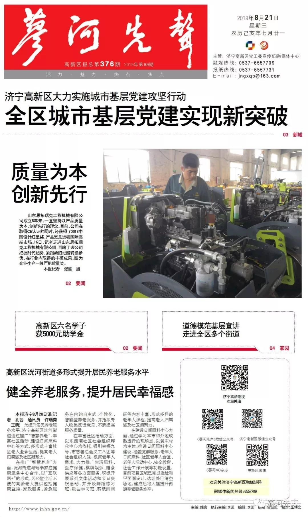 山东思拓瑞克工程机械荣登济宁国家高新区廖河先锋特别报道