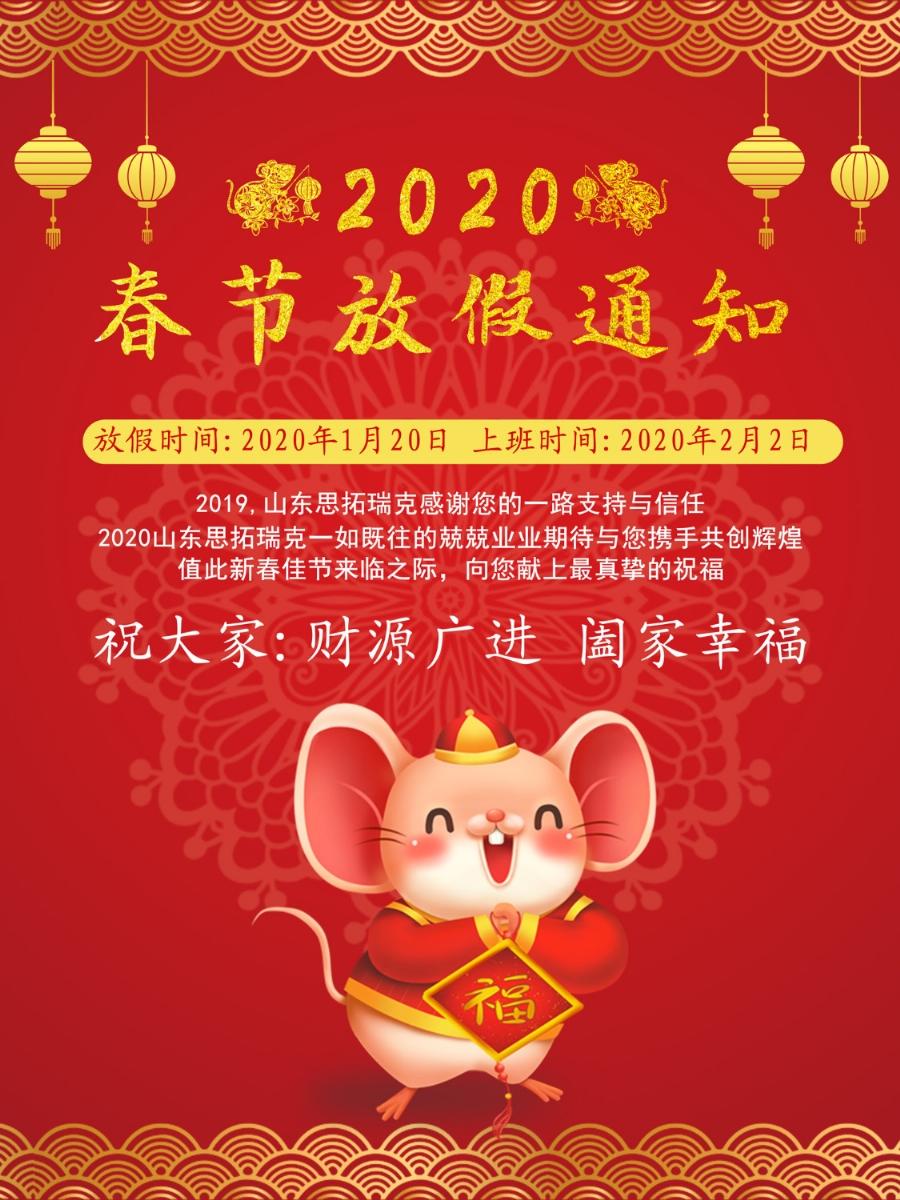 2020年春节放假时间安排!