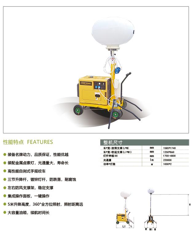 移动照明车-球型照明车SMLV-1000QA