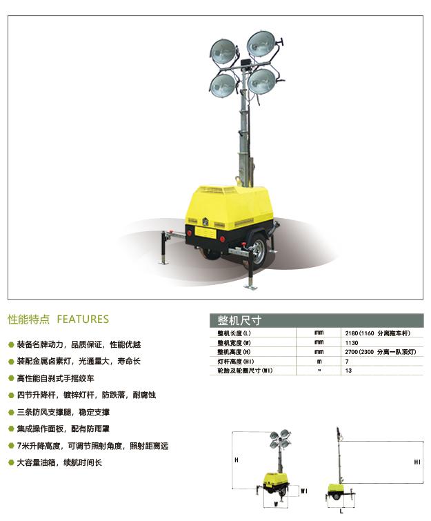 移动照明车-拖车式照明车4VA4000
