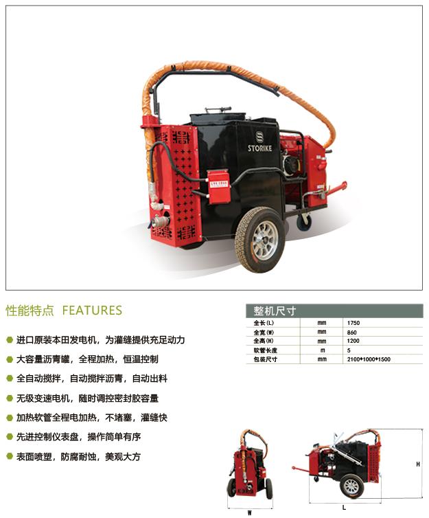 灌缝机-沥青灌缝机GFJ-100