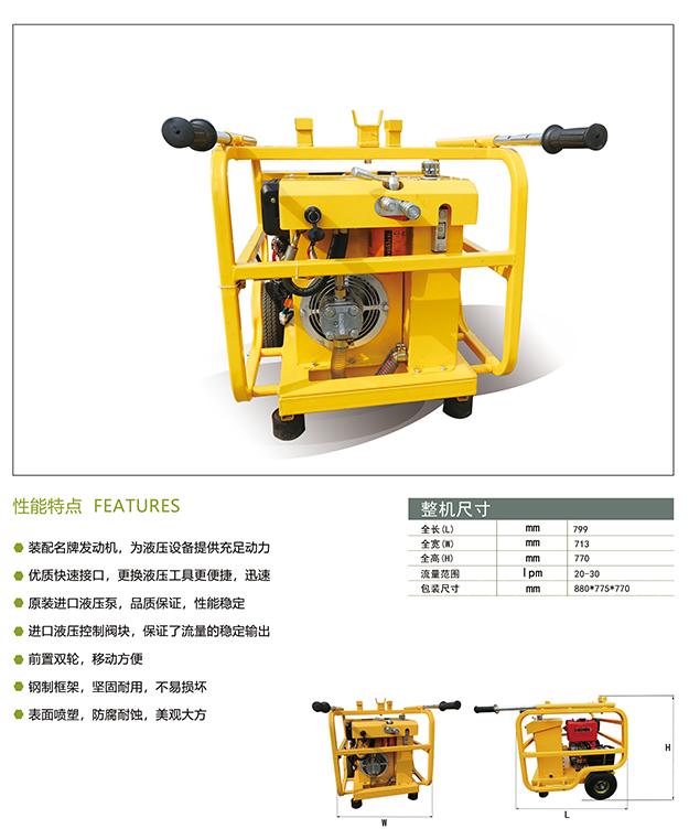 液压动力站-STP13-30C柴油液压动力站