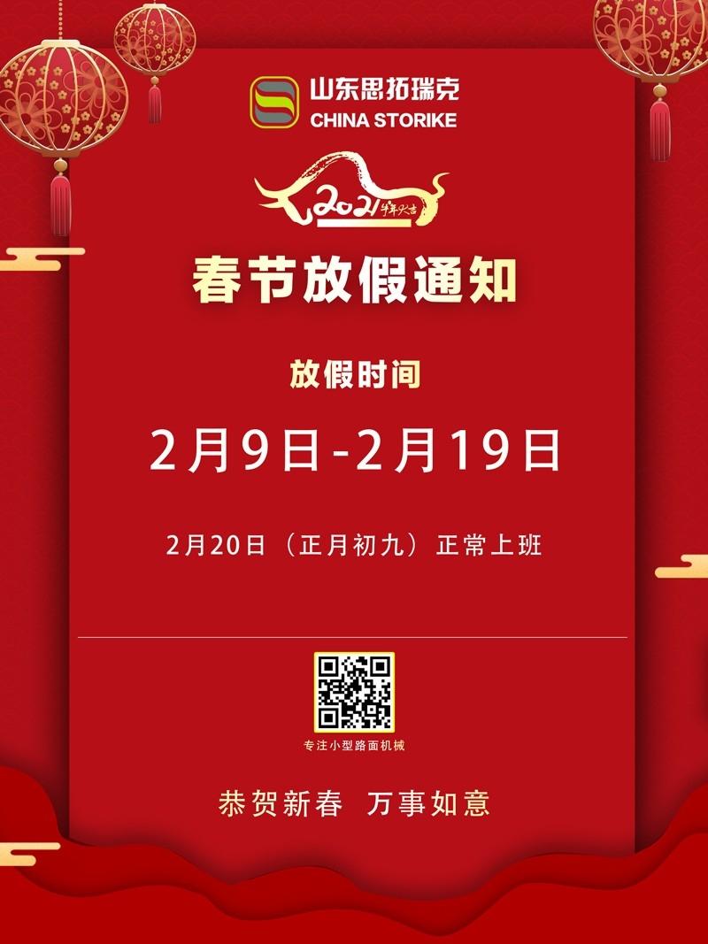 2021年春节放假时间安排!